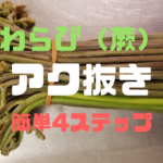 「わらび」アク抜きの方法【簡単4ステップ!】