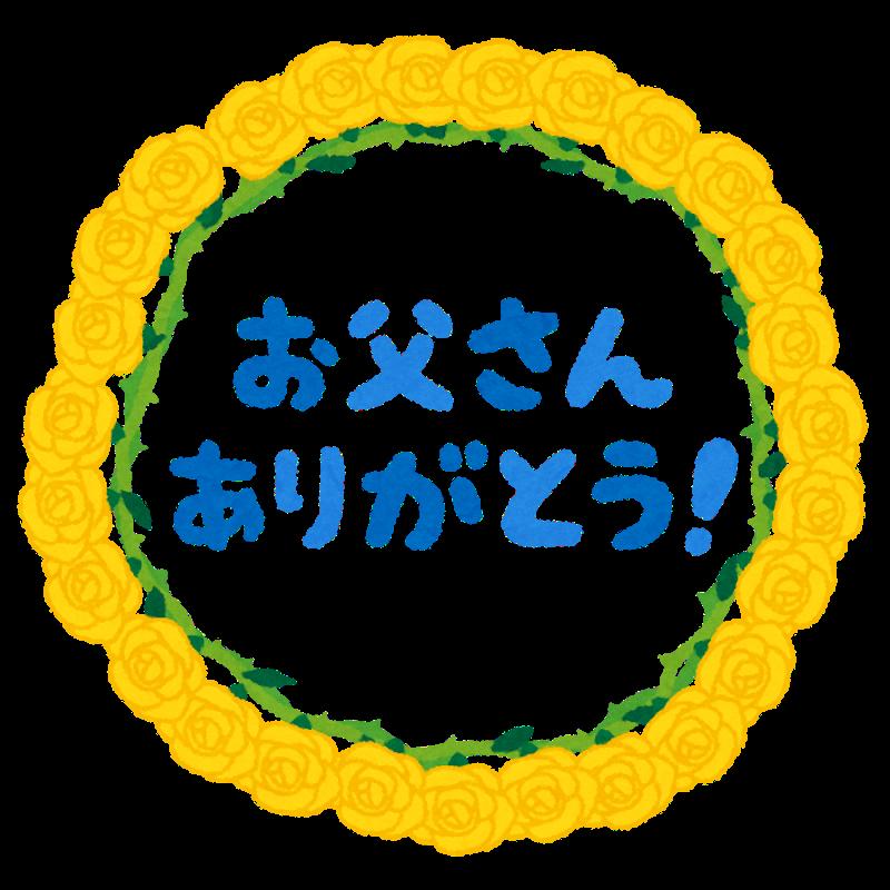 【父の日】プレゼントとして人気の果物『BEST5』【実例】