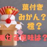 【鏡餅の上】『葉付きみかん』『橙』正解は?【葉付きの理由も解説】