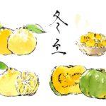 【冬至】ゆず風呂に入る理由 / 南瓜を食べる理由【わかりやすく解説】