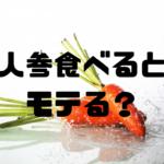 【理論的根拠あり】人参を食べると異性にモテる/理由と食べ方も解説。