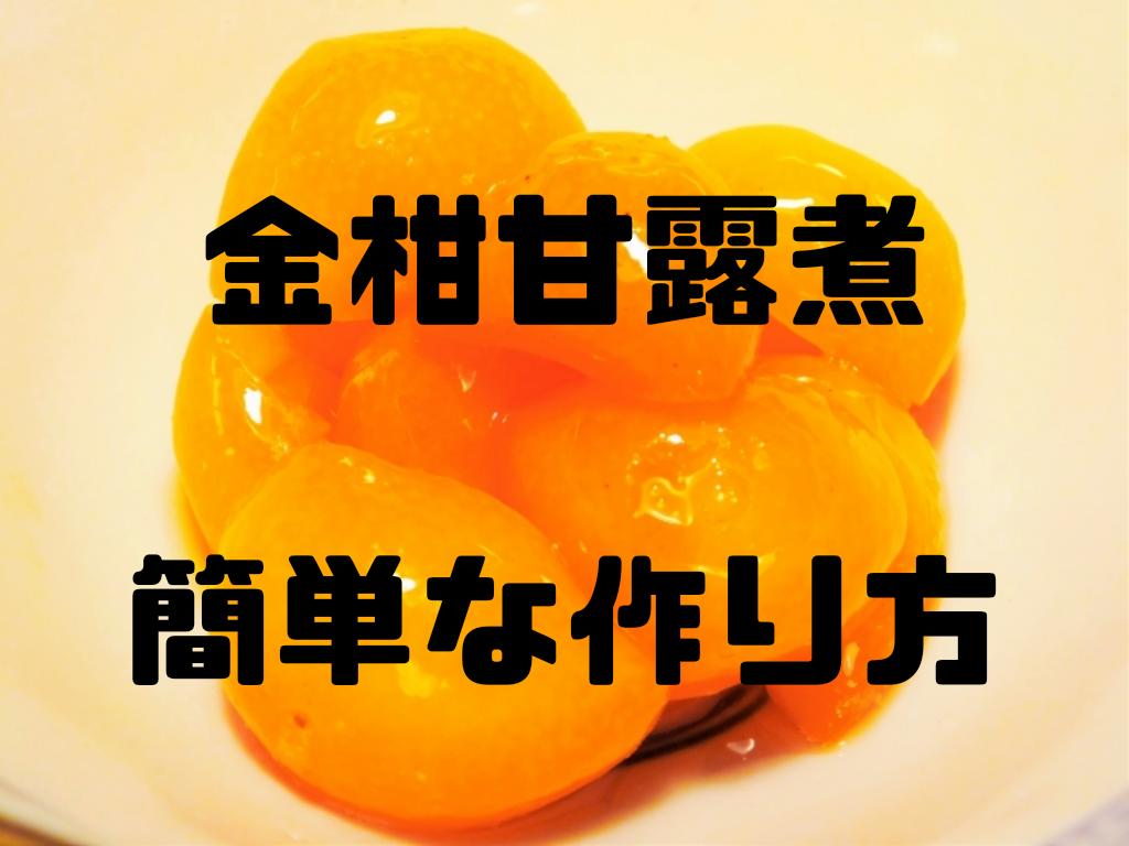 【金柑の甘露煮】簡単な作り方をわかりやすく解説【種を取る方法も】