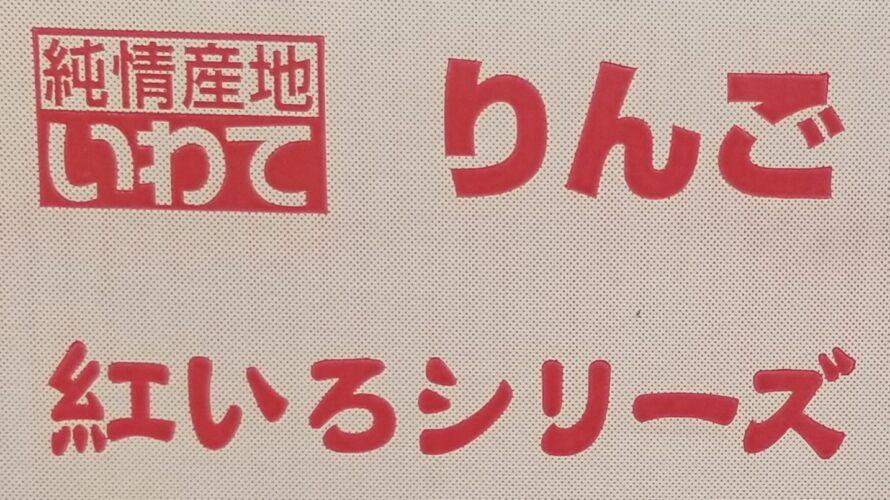 【岩手県産紅いろシリーズ】紅ロマンと紅いわての違いをわかりやすく解説!