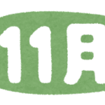 【保存版】11月に美味しい旬の果物【贈り物にも人気でおすすめ!】